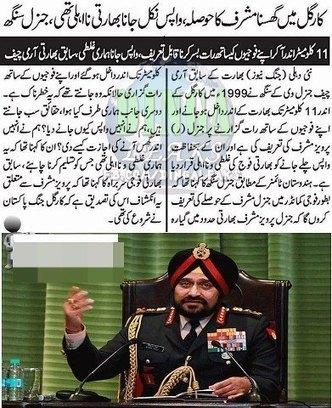 Ex-Chief Of Indian Army Vijay Kumar Singh About Musharaf | BOL PAKISTANI | Pakistan News | Scoop.it