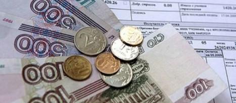 Коммунальные службы в Курганской области незаконно брали плату за ремонт | TimeRead.ru - Курган | Serge | Scoop.it