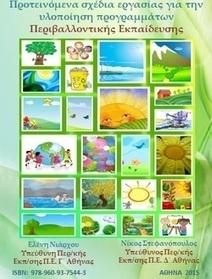 Προτεινόμενα σχέδια εργασίας για την περιβαλλοντικη εκπαιδευση   ICT in Education   Scoop.it