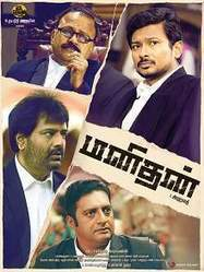 Manithan (2016) Tamil Movie Review | Critic Reviews | Latest Movie Reviews & Ratings | Scoop.it