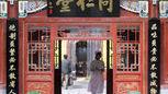 Nestlé investit dans la médecine traditionnelle chinoise - Le Matin | gestion entreprise nestlé | Scoop.it