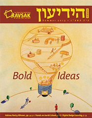 Bold Ideas   RAVSAK: The Jewish Community Day School Network   Areas of Exploration   Scoop.it