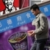 More local rivals slow down Yum sales in China - South China Morning Post | JIS Brunei: Business Studies Research: Yum Brands | Scoop.it