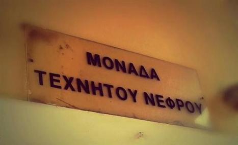 Χάρισε ένα βιβλίο στη Μονάδα Τεχνητού Νεφρού του Βενιζελείου | Greek Libraries in a New World | Scoop.it