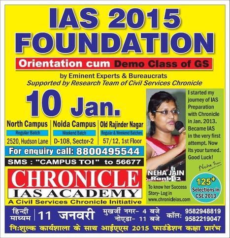 IAS 2015 FOUNDATION - Orientation cum Demo Class of GS | Chronicle IAS Academy | Scoop.it