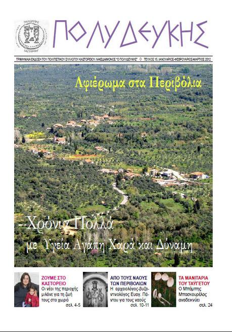 Εφημερίδα Πολυδεύκης με αφιέρωμα στην Πελλάνα   Καστόρειο - Λακωνίας - News   Scoop.it