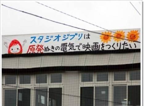 Le studio Ghibli affiche son aversion envers l'énergie nucléaire | Japonation | Japon : séisme, tsunami & conséquences | Scoop.it