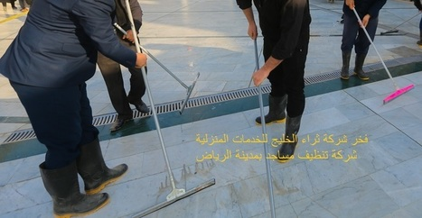 شركة ثراء الخليج لتنظيف المساجد والجوامع بالمملكة - 0534838744 | شركة ثراء الخليج | Scoop.it