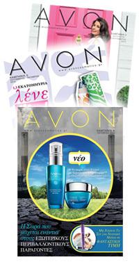 ΚΑΤΑΛΟΓΟΣ AVON | AVON COSMETICS | Scoop.it