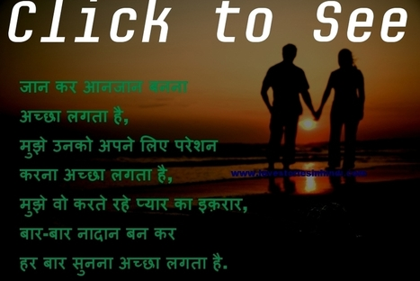Beautiful Romantic Love Shayari in Hindi & English SMS Quotes | Entertainment | Scoop.it