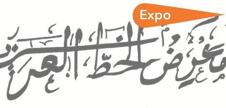 La calligraphie arabe s'expose - Université Bordeaux Montaigne | Apprendre la calligraphie | Scoop.it