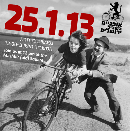 Join Jerusalem's Critical Mass Biking Event in Jerusalem - Green Prophet | Silent Sports | Scoop.it
