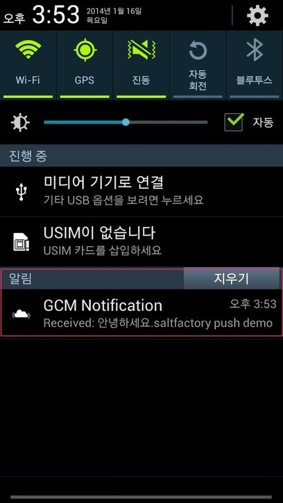 Node.js로 푸시서비스 구현하기 2. 안드로이드(android) 푸시서버 구현하기(Google Play Service를 이용한 GCM) :: saltfactory's blog | html5 | Scoop.it