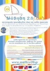 ΜΑΘΗΣΗ 2.0 | Φιλολογία και ΤΠΕ | Scoop.it