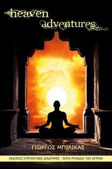 Βιβλίο: «Heaven Adventures» του Γιώργου Μπιλικά | Book's Leader | Scoop.it