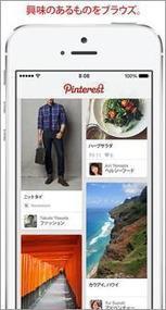 Dentsu Strikes Accord With Pinterest Japan 05/23/2014 | Pinterest | Scoop.it