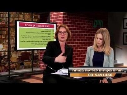 חיים ברשת: הרשת כזירה להסתבכות בני נוער בפלילים   Jewish Education Around the World   Scoop.it