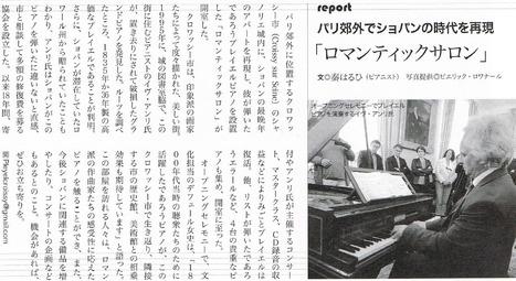 Une revue japonaise salue l'inauguration du Salon Romantique   Croissy sur Seine   Scoop.it