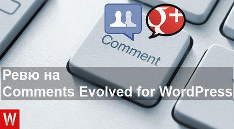 Ревю на Comments Evolved for WordPress – интеграция на социалните мрежи в коментарите на вашия блог   SEO   Scoop.it