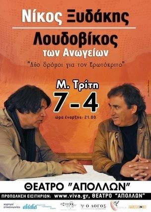 Λουδοβίκος των Ανωγείων & Νίκος Ξυδάκης Live στο Θέατρο Απόλλων   Syros Agenda   Scoop.it