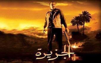مشاهدة فيلم الجزيرة 2 | newback1 | Scoop.it