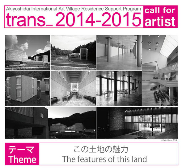ARTISTAS ZONA ORIENTE: EN JAPÓN, RESIDENCIAS AKIYOSHIDAI INTERNATIONAL ART VILLAGE 2015