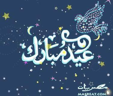 رسائل عيد الفطر المبارك 2013 مضحكة   ramadan   Scoop.it