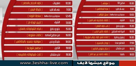 مشاهدة قناة سي بي سي سفرة بث مباشر CBC Sofra Channel Live Stream | عيشها لايف | 3eshha live | Scoop.it