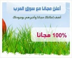 سوق الإمارات مبوبة إعلانية لبيع وشراء جديد ومستعمل عقارات سيارات   sogarab   Scoop.it
