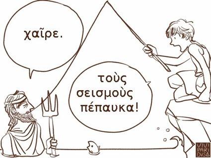 ἑαυτὸν παιδευόμενος: Ὁ Ποσειδῶν καὶ ὁ ἁλιεύς | Griego clásico | Scoop.it