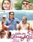 Kadal Kadannu Oru Mathukutty 2013 Malayalam DVDRIP Movie Watch Online Free | Watch Online Free Movies | Scoop.it