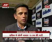 Sachin has done a lot for Indian cricket: Rahul Dravid   Sport News   Scoop.it