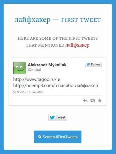 Подборка полезных веб-инструментов для Twitter - Лайфхакер | m-learning (UkrEl11) | Scoop.it