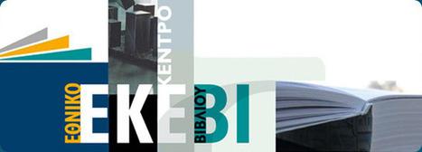 @Ανδρέας Καπανδρέου: Για το κενό που θα αφήσει το Εθνικό Κέντρο Βιβλίου (ΕΚΕΒΙ) | Information Science | Scoop.it