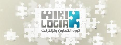 ويكيلوجيا - مجموعة مهتمة بثورة التعاون والإنترنت والمصدر المفتوح | هاكرسبيس | Scoop.it