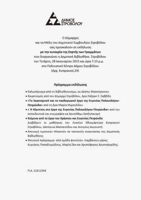 Δημοτική Βιβλιοθήκη Στροβόλου: Πρόσκληση | University of Nicosia Library | Scoop.it