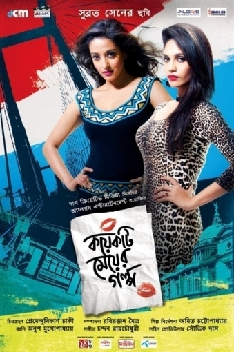 [18+]Those City Girls (Koyekti Meyer Golpo) (2012) DVDrip Free Bangla Movie Download | Download & Watch HD DVDrip Full Movie Online | Scoop.it