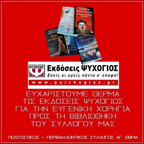 Ευχαριστούμε τις Εκδόσεις Ψυχογιός | Agios Thomas Tanagras | Scoop.it
