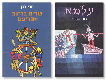 Jewish Review of Books » Riding Leviathan: A New Wave of Israeli Genre Fiction | Educational Technology - Yeshiva Edition | Scoop.it