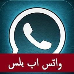 Whatsapp Plus | freedownload | Scoop.it