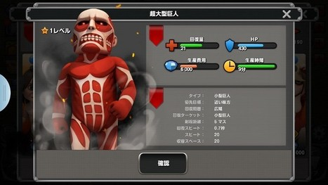 Attack on Titan: Roar of Freedom launching in Japan soon | Web Game 360 | Scoop.it