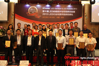 OFweek 10th LED Technology and Market Seminar Held Grandly - OFweek News | en.ofweek.com news | Scoop.it