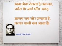 Hindi Poem, Hindi Poems, Hindi Kavita, Hindi Kavya, Hindi Rachna | Inspirational Stories in Hindi | Scoop.it