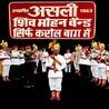 Shiv Mohan band karol bagh