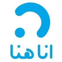 Tanmia.ma: ANA HUNNA au Centre Rhamna Skills | Casablanca cultural life | Scoop.it