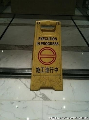 22 hilarious Chinese to English translation fails | Wit for and by Translators | Scoop.it