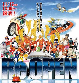 Ishinomori Manga Museum Re-Opens - JEFusion   Anime News   Scoop.it