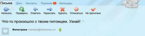 В Яндекс.Почте появилась кнопка «Отписаться» | SEO, SMM | Scoop.it