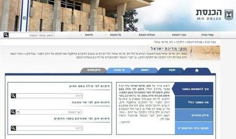 כנסת ישראל | מאגר החקיקה הלאומי | Jewish Education Around the World | Scoop.it