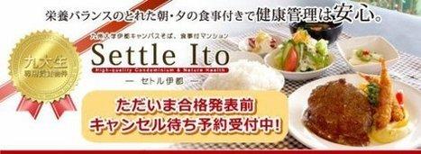 九州大学 伊都キャンパス周辺のお部屋探しは九大前不動産へ | fstyle | Scoop.it
